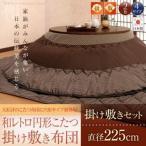 こたつ掛布団 敷布団セット 和レトロ円形こたつ掛け敷き布団セット 直径225cm