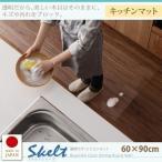 ラグ キッチンマット 60×90cm 透明 シリコンマット