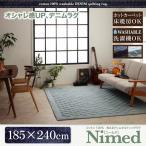 西海岸風 ラグ デニム 185×240cm 床暖房/ホットカーペット対応 コットン100%