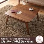 北欧調 こたつテーブル 75×75cm 正方形 木製 こたつ本体単品 ウォールナット材