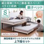 二段ベッド シングル マットレス付き 〔薄型軽量ポケットコイル〕 コンパクト 子ども すのこ 上下段セット 耐荷重150kg