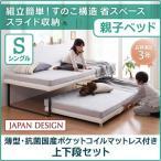 二段ベッド シングル マットレス付き 〔薄型・抗菌国産ポケットコイル〕 コンパクト 子ども すのこ 上下段セット 耐荷重150kg