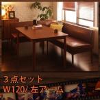ソファダイニングテーブルセット 高級感 デザイナーズ風 3点セット 4人用  〔テーブル 幅120cm/左アームソファ/バックレストソファ〕 レトロ モダン