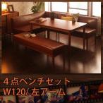 デザイナーズ風 ダイニングテーブルセット 4点セット レトロ モダン 〔テーブル 幅120cm/左アームソファ/バックレストソファ/ベンチ〕