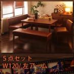 レトロ ダイニングセット 5点セット デザイナーズ風 モダン 〔テーブル 幅120cm/左アームソファ/バックレストソファ/チェア/ベンチ〕