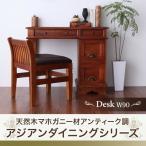 デスク 木製 完成品  〔幅90×奥行43×高さ73cm〕 天然木 アジアン家具 マホガニー無垢材