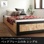 〔ベッドフレームのみ〕 すのこベッド シングル ヴィンテージデザインOSBすのこベッド