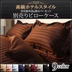 〔枕カバー単品〕 ピローケース 1枚  高級ホテルスタイル