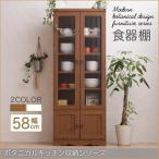 食器棚 おしゃれ 木製 ハイタイプ 〔幅58×高さ150×奥行39.5cm〕 ガラス 木目 レトロ