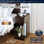 ベッドサイドテーブル 木製 サイドテーブル コンセント付き 〔幅20×奥行き36×高さ50cm〕