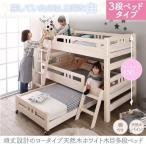 木製3段ベッド おしゃれ コンパクト 耐荷重 120kg 頑丈設計 ロータイプ 収納式 シングル ベッドフレームのみ 〔ホワイト/白〕
