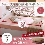 ベッド用ボックスシーツ 〔シングル ショート丈 180cm〕 同色2枚セット 〔綿混パッド・シーツ〕