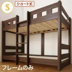 Yahoo!インテリア家具通販専門店ルキットお客様組立 二段ベッド 〔シングル ショート丈〕 ベッドフレームのみ