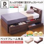 ベッドフレーム単品 収納 北欧風 ベッド 高級感 デザインベッド ダブル