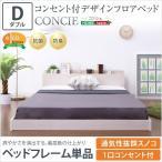 ベッド ダブル ローベッド 北欧 デザインベッド 〔フレームのみ〕 おしゃれ