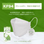 KF94マスク(N95同等基準)韓国で大人気、高性能使い捨て医療用マスク 大きいマスク 化粧崩れしにく*大人用10枚入り*