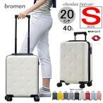 【送料無料】bromen S チョコレートシリーズ 20インチ Sサイズ スーツケース 機内持ち込みサイズ キャリーケース 大容量 軽量 キャリーバッグ