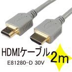 【メール便送料無料】HDMIケーブル 3D 4K PS3 PS4 Xbox360対応 新品 2m ケーブル 携帯 PC パソコン TV テレビ 周辺機器 電子機器