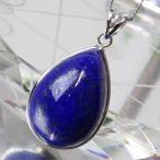 ラピスラズリ ペンダント ネックレス ペンダントトップ Pendant Necklace  lapis lazuli 瑠璃 メンズ レディース 天然石