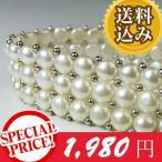 パール ブレスレット 限定 Pearl 真珠 Bracelet おすすめ