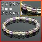 アメトリン ブレスレット 限定 ametrine 黄紫水晶 Bracelet パワーストーン
