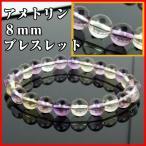 アメトリン ブレスレット 高品質 ametrine 黄紫水晶 Bracelet 天然石