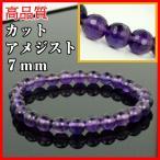ショッピング格安 アメジスト ブレスレット 限定 amethyst 紫水晶 Bracelet パワーストーン