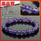 アメジスト ブレスレット 高品質 amethyst 紫水晶 Bracelet 天然石
