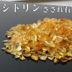 シトリン さざれ石 原石 citrine 黄水晶 浄化 パワーストーン