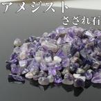 アメジスト さざれ石 原石 紫水晶 amethyst 浄化 天然石
