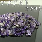 アメジスト さざれ石 100g 原石 amethyst 紫水晶 浄化 天然石