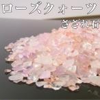 ローズクォーツ さざれ石 100g 原石 quartz クォーツ 浄化 天然石