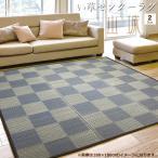 い草ラグ 3畳 スタイリッシュ ネイビー 市松柄 不織布裏貼り 180×240cm (HT21-10)BL