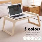 折りたたみテーブル おしゃれ 折り畳み式 ミニPCテーブル ローテーブル ベッドテーブル センターテーブル 一人暮らしに便利 コンパクト 省スペース 在宅 5色