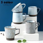マグカップ 日本式 おしゃれ コーヒーカップ 陶器 ハンドメイド ティーカップ 大容量 コップ カフェマグ キッチン雑貨 食洗機/電子レンジ/オーブン対応 5種類