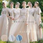ブライズメイドドレス ロングドレス 18タイプ カラードレス 格安 シャンパン グレー ブルー フォーマルドレス 結婚式 二次会 aラインドレス パーティードレス