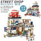 ブロック互換 レゴ 互換品 レゴたこ焼き屋台他4個セット レゴケーキ屋 飲食店 レゴブロック LEGO クリスマス プレゼント