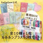 化粧水 パック シートマスク ルルルン公式 ギフト用 スペシャルボックス ルルルンプラス 全10種類 10枚入|フェイスマスク マスク シート マスクパック