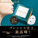 化粧水 パック シートマスク ルルルン公式 ルルルンプレシャス グリーン 32枚入|フェイスマスク マスク シート マスクパック マスクシート フェイスパック