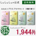 在庫限り55%OFF 化粧水 パック シートマスク ルルルン公式 WEB限定&送料無料 ルルルンプラス アロマセット 4種の香り 20枚(5枚入x4種)|フェイスマスク