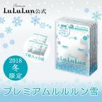 ルルルン公式 フェイスマスク 雪プレミアムルルルン SN 35枚<7枚x5袋> パック シートマスク マスクパック マスクシート フェイスパック 日本製 保湿化粧水