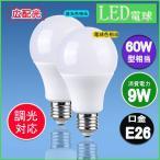 【新入荷 アルミ広角高級版】LED電球E26 9W E26口金 一般電球 昼白色 電球色 e26 60w相当  led照明 9W 消費電力 長寿命 激安 節電対策