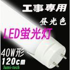 LED蛍光灯 片側給電 40w 昼光色 直管120cm   工事専用
