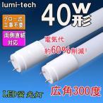 led蛍光灯40w 広角度300度 直管led蛍光灯 昼光色 1198mm