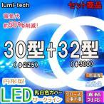 led蛍光灯丸型30形 32形セットLEDサークラインLED蛍光灯円形型  グロー式工事不要 高輝度