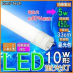 ショッピングLED LED蛍光灯 10W 直管LED蛍光灯昼光色 330mm led蛍光灯 工事不要 送料無料
