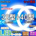 led蛍光灯丸型32形 40形セットLEDサークラインLED蛍光灯円形型  グロー式工事不要 高輝度