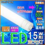 ショッピングLED LED蛍光灯 15W形直管led蛍光灯 昼光色 436mm 送料無料