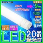 ショッピングLED LED 蛍光灯 20w形 直管led蛍光灯 昼光色 58cm  工事不要 送料無料