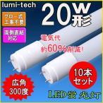 ショッピングLED LED蛍光灯 20W形 広角300度 58cm 昼光色 10本セット 送料無料